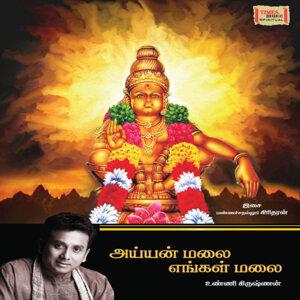 Unni Krishnan, Mannachanallur Giridharan, Pa. Jayavelu 歌手頭像