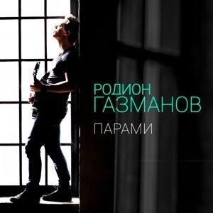 Родион Газманов 歌手頭像