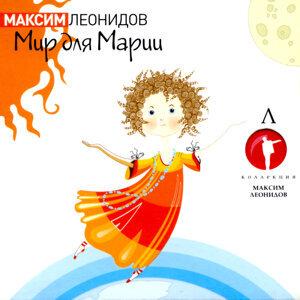 Максим Леонидов 歌手頭像