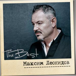 Максим Леонидов