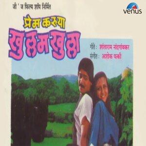 Ashok Patki 歌手頭像
