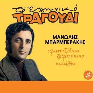Manolis Mparmperakis 歌手頭像