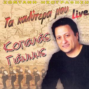 Giannis Kopalas 歌手頭像