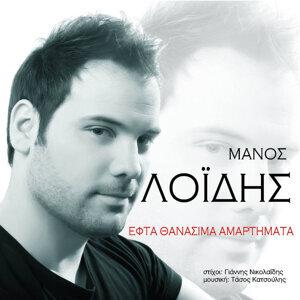 Manos Loidis 歌手頭像