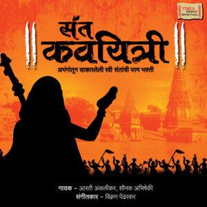 Aruna Dhere, Aarti Ankalikar, Shaunak Abhisheki 歌手頭像