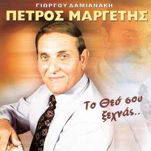 Petros Margetis 歌手頭像