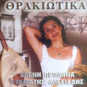 Eleni Prodana & Stamatis Alexiadis 歌手頭像