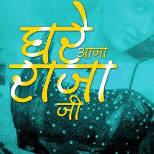Baleshwar, Zia Pandey, Govind Ojha Agam 歌手頭像