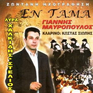 Giannis Mavropoulos 歌手頭像