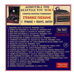 Stefanos Pasxalis, Giorgos Trakis, Polikseni Litou 歌手頭像