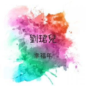 劉珺兒 歌手頭像