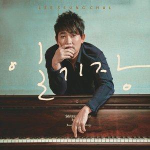 李承哲 (Lee Seung Chul) 歌手頭像