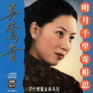 Ying Yin Wu 歌手頭像