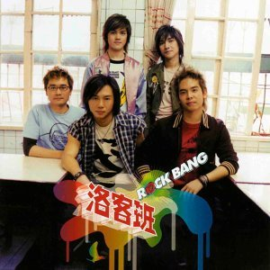 洛客班 (Rock Bang)