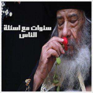 Pope Shenouda 歌手頭像