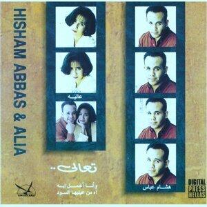 Hisham Abbas & Alia 歌手頭像