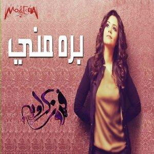 fayrouz Karawya 歌手頭像