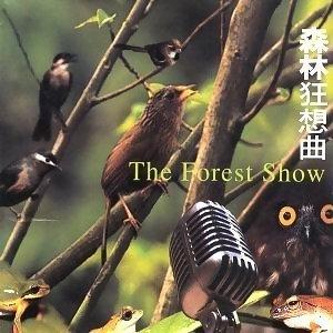 森林狂想曲 歌手頭像
