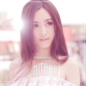 นิต้า Sugar Eyes (Nitaa Sugar Eyes) 歌手頭像
