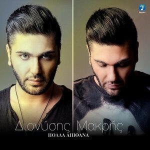 Dionisis Makris 歌手頭像