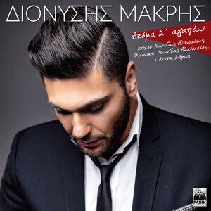 Dionisis Makris