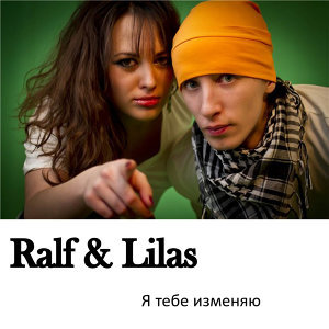Ralf & Lilas 歌手頭像