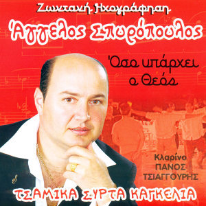 Aggelos Spyropoulos 歌手頭像