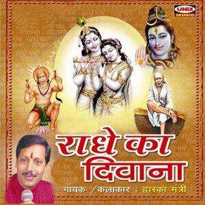 Dwarka Mantri 歌手頭像