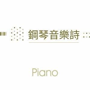 鋼琴音樂詩