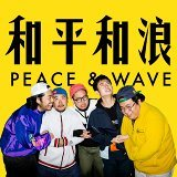 peace&wave (和平和浪)
