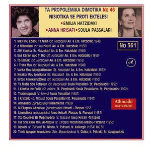 Aimilia Xatzidaki, Anna Xrisafi, Soula Pasalari 歌手頭像
