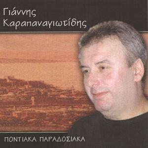 Giannis Karapanagiotidis 歌手頭像
