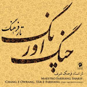 Farhang Sharif 歌手頭像
