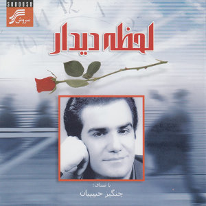 Changiz Habibian 歌手頭像