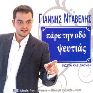 Giannis Ntavelis 歌手頭像