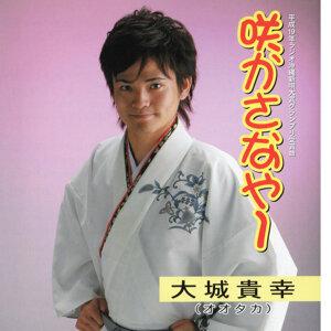 Takayuki Oshiro 歌手頭像