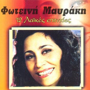 Foteini Mavraki 歌手頭像