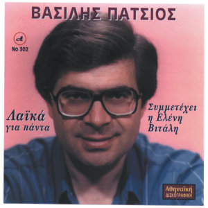 Vasilis Patsios, Eleni Vitali 歌手頭像