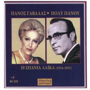 Panos Gavalas, Poli Panou 歌手頭像