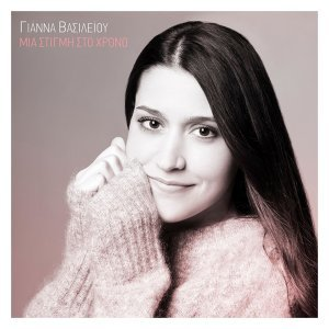 Yanna Vasileiou 歌手頭像