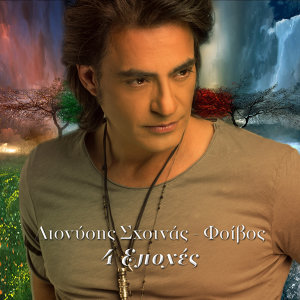 Dionisis Shinas 歌手頭像