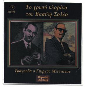 Vasilis Saleas, Giorgos Meintanas 歌手頭像