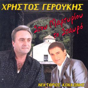 Christos Geroukis 歌手頭像
