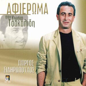 Giorgos Sidiropoulos 歌手頭像