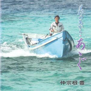 Yutaka Nakasone 歌手頭像