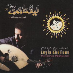 Tahmoures Pournazeri 歌手頭像