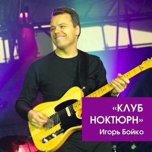 Игорь Бойко 歌手頭像