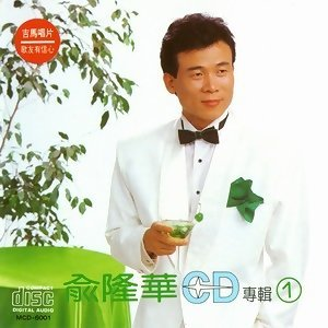 俞隆華 歌手頭像