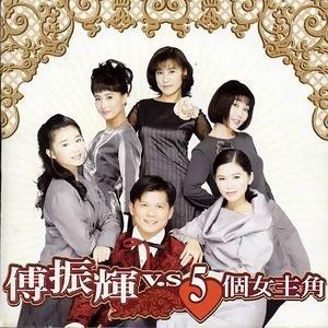傅振輝+5個女主角 歌手頭像