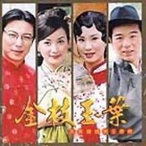 金枝玉葉民視連續劇主題曲 歌手頭像